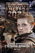 Шамиль Алтамиров, Литагент Метро - Метро 2033: Степной дракон