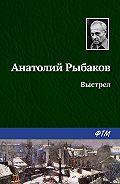 Анатолий Рыбаков -Выстрел