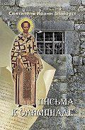 Святитель Иоанн Златоуст -Письма к Олимпиаде