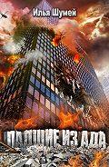 Илья Шумей -Падшие из ада