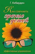 Геннадий Кибардин -Как сохранить зрение детей. Эффективные упражнения