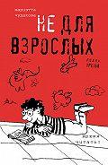 Мариэтта Чудакова -Не для взрослых. Время читать! Полка третья