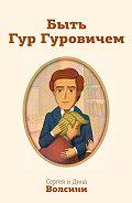 Сергей и Дина Волсини -Быть Гур Гуровичем