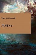 Алексей Юрьевич Зозуля -Жизнь
