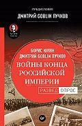 Дмитрий Пучков -Войны конца Российской империи