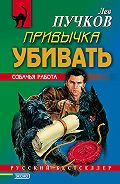 Лев Пучков - Привычка убивать