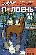 Коллектив Авторов - Полдень, XXI век (июль 2010)
