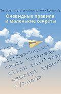 Сервис 1ps.ru -Тег titleиметатеги description иkeywords