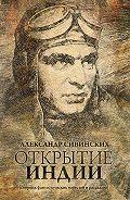 Александр Сивинских -Открытие Индии (сборник)