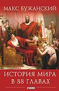Максим Бужанский -История мира в 88 главах