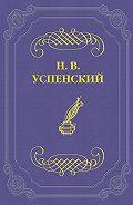 Николай Успенский -И. С. Тургенев