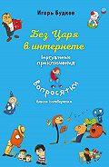 Игорь Будков -Без царя в интернете