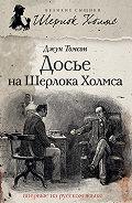 Джун Томсон -Досье на Шерлока Холмса