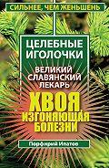Порфирий Ипатов -Хвоя, изгоняющая болезни. Великий славянский лекарь