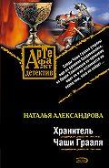 Наталья Александрова -Хранитель Чаши Грааля