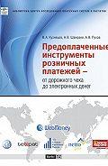 А. В. Пухов -Предоплаченные инструменты розничных платежей – от дорожного чека до электронных денег
