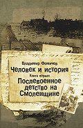 Владимир Фомичев -Человек и история. Книга первая. Послевоенное детство на Смоленщине