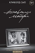 Сью Клиболд -Дневники матери