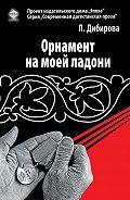 Полина Дибирова - Орнамент на моей ладони