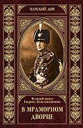 Великий Князь Гавриил Романов - ВМраморном дворце