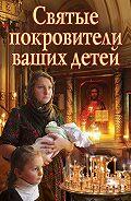 Екатерина Щеголева - Святые покровители ваших детей