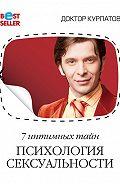 Андрей Курпатов -7 интимных тайн. Психология сексуальности. Книга 2