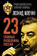 Леонид Млечин -23 главных разведчика России