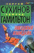 Эдмонд Гамильтон -Звездный Клондайк