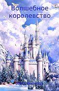Анна Никонова -Волшебное королевство