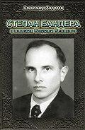 Александр Радьевич Андреев -Степан Бандера в поисках Богдана Великого