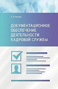 Светлана Глотова -Документационное обеспечение деятельности кадровой службы