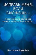 Виктория Королёва -Исправь меня, если сможешь