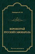 Николай Лихарев -Воронограй. Русский Савонарола