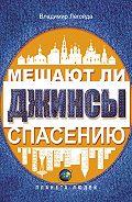Владимир Легойда - Мешают ли джинсы спасению. Опыт современной апологетики