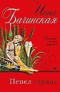 Инна Бачинская -Пепел сердца