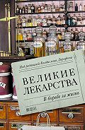 Дарья Николаева -Великие лекарства. В борьбе за жизнь