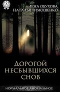 Лена Александровна Обухова -Дорогой несбывшихся снов