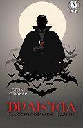 Брэм Стокер -Дракула. Иллюстрированное издание