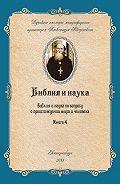 Александр Введенский -Библия и наука по вопросу о происхождении мира и человека
