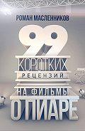 Роман Масленников - 99 рецензий на фильмы о пиаре