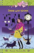 Анна Евгеньевна Антонова -Зима для троих
