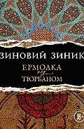 Зиновий Зиник -Ермолка под тюрбаном