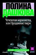Полина Дашкова -Чеченская марионетка, или Продажные твари