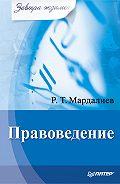 Р. Т. Мардалиев -Правоведение