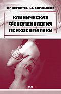 О. Г. Сыропятов -Клиническая феноменология психосоматики