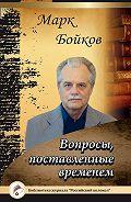 Марк Бойков -Вопросы, поставленные временем