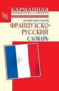 Галина Шалаева -Новый школьный французско-русский словарь