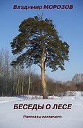 Владимир Морозов -Беседы о лесе. Рассказы лесничего