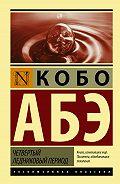 Абэ Кобо - Четвертый ледниковый период