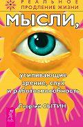 Георгий Николаевич Сытин - Мысли, усиливающие зрение, слух и работоспособность
